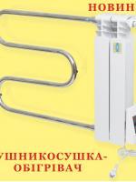 ТЭН для полотенцесушителя